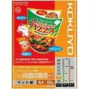 コクヨ IJP用紙 SFG 両面 厚手 A4 50枚入