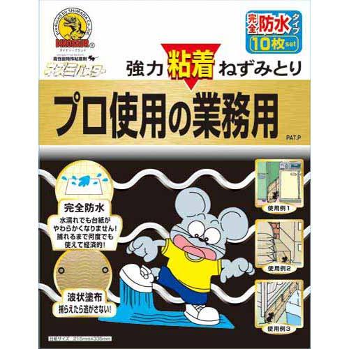 SHIMADA ネズミ粘着シート プロバスター 10枚