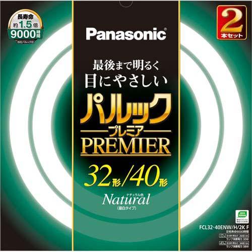 パナソニック 蛍光灯丸管 パルックプレミア2本組(32+40形)