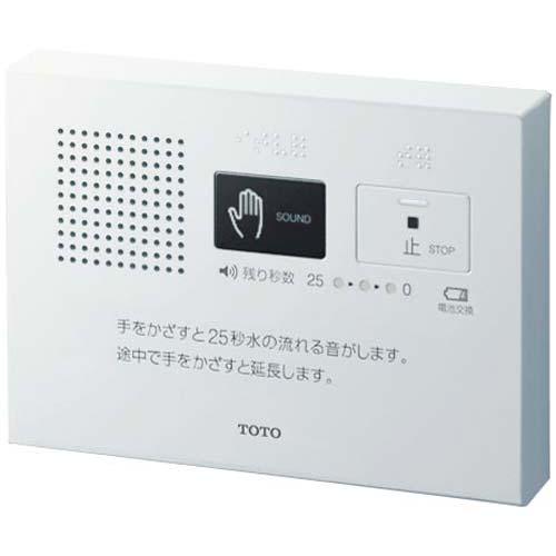 TOTO トイレ擬音装置 音姫 乾電池タイプ