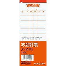 コクヨ お会計票 177×75mm 100枚 20冊