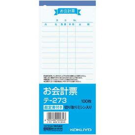コクヨ お会計票(勘定書付き) 177×75mmテ−273