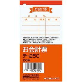 コクヨ お会計票 125×66mm 100枚 20冊