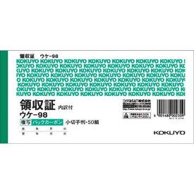 コクヨ 複写領収証小切手判ヨコ型二色刷バックカーボン10冊