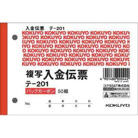 コクヨ 入金伝票 B7ヨコ型50組 バックカーボン