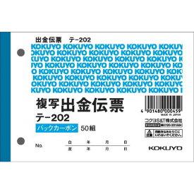 コクヨ 出金伝票 B7ヨコ型50組 バックカーボン 20冊
