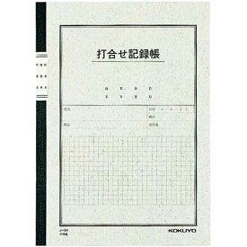 コクヨ 事務用ノート 打合せ記録帳 B5 40枚 5冊