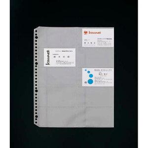 カウネット シンプル名刺ファイル用リフィル20枚入