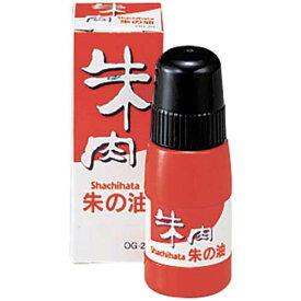 シヤチハタ 朱の油 20ml