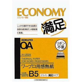 コクヨ ワープロ用感熱紙 エコノミー B5 100枚