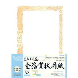 オキナ OA対応 金箔賞状用紙A3横型タテ書 5枚入
