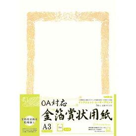 オキナ OA対応 金箔賞状用紙A3縦型ヨコ書 5枚入