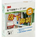 スリーエムジャパン 資料落下抑制テープ 25mm×9m