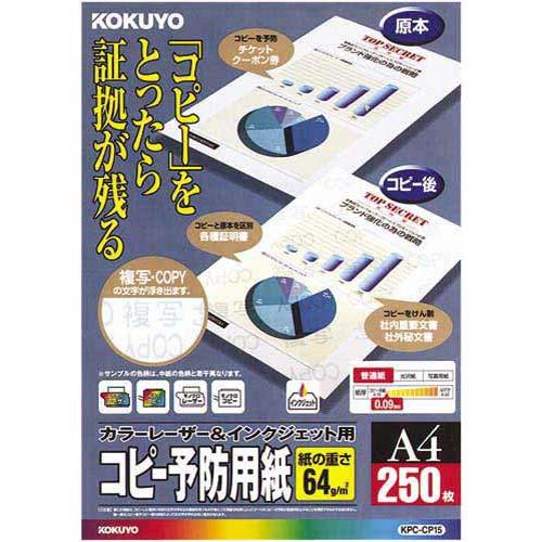 コクヨ コピー予防用紙A4 レーザー&インク対応 250枚