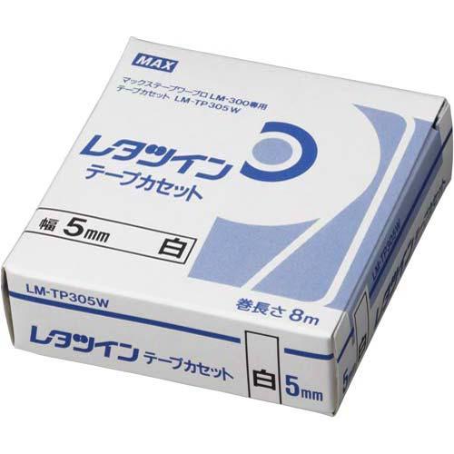 マックス レタツイン用テープカセット LM−TP305W 白
