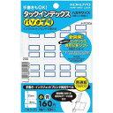 コクヨ タックインデックスパソプリ青小160片×5パック