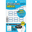 コクヨ タックインデックスパソプリ青中120片×5パック