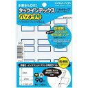 コクヨ タックインデックスパソプリ青大90片×5
