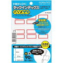 コクヨ タックインデックスパソプリ赤大90片×5パック
