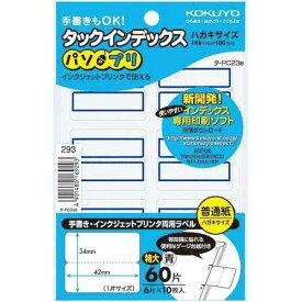 コクヨ タックインデックス<パソプリ>青 特大 60片