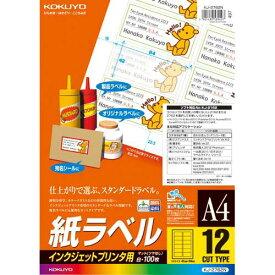 コクヨ インクジェット用 紙ラベル A4 12面 100枚