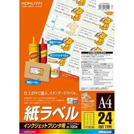 コクヨ インクジェット用 紙ラベル A4 24面 100枚