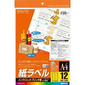 コクヨ インクジェット用 紙ラベル A4 12面 20枚