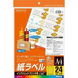 コクヨ インクジェット用 紙ラベル A4 24面 20枚