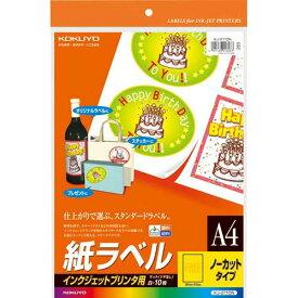 コクヨ インクジェット用 紙ラベル A4 ノーカット10枚