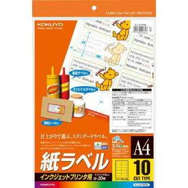 コクヨ インクジェット用 紙ラベル A4 10面 20枚