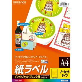 コクヨ インクジェット用 紙ラベル A4 ノーカット50枚