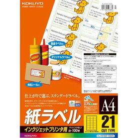 コクヨ インクジェット用 紙ラベル A4 21面 100枚