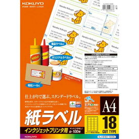 コクヨ インクジェット用 紙ラベル A4 18面 100枚
