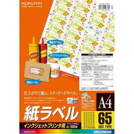 コクヨ インクジェット用 紙ラベル A4 65面 100枚