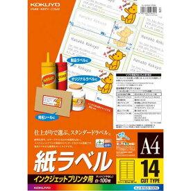 コクヨ インクジェット用 紙ラベル A4 14面 100枚