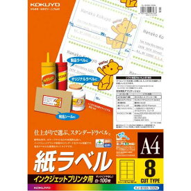コクヨ インクジェット用 紙ラベル A4 8面 100枚