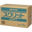 熊野油脂 業務用洗剤 スクリット 10kg×3