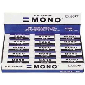 トンボ鉛筆 モノ消しゴム PE−03A×30