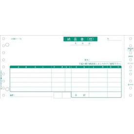ヒサゴ 連伝 納品書9.5×4.5 3P 500セット入