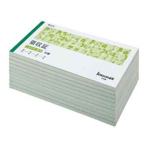 カウネット 複写領収証小切手判横型50組20冊入バックカーボン