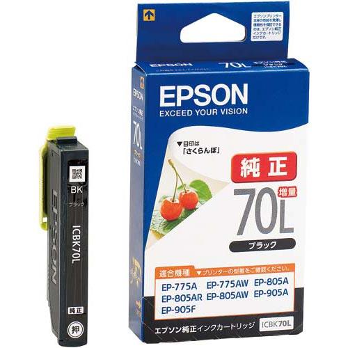 エプソン 純正インク ICBK70L ブラック増量 3個【epsn-icbk】