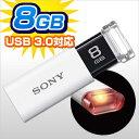 ソニー USBメモリ ポケットビットU 8GB ホワイト