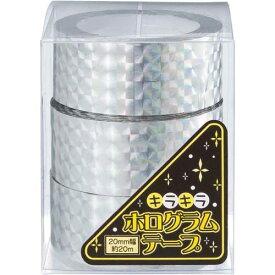 ホログラムテープ 20m 銀 1パック(3巻入)