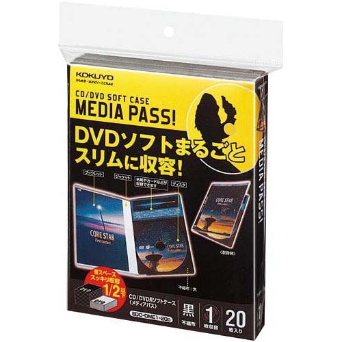 コクヨ CD/DVD用ソフトケーストール1枚収容20枚黒【取寄商品】