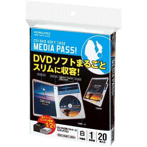 コクヨ CD/DVD用ソフトケーストール1枚収容20枚白【取寄商品】