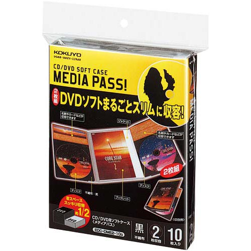 コクヨ CD/DVD用ソフトケーストール2枚収容10枚黒【取寄商品】