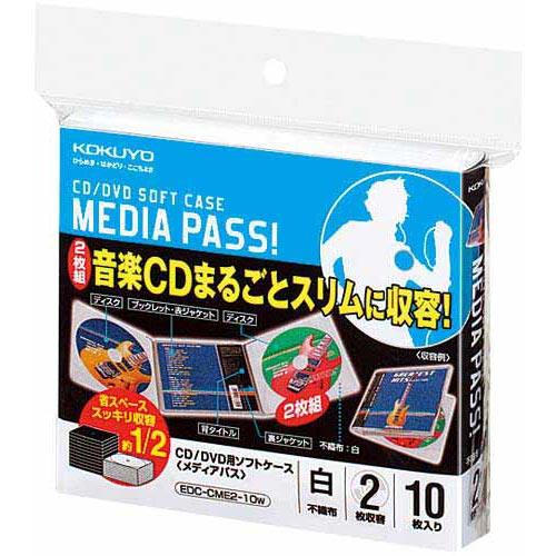 コクヨ CD/DVD用ソフトケース2枚収容10枚セット白【取寄商品】