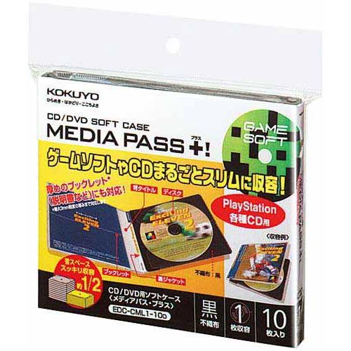 コクヨ CD/DVD用ソフトケース1枚収容10枚セット黒【取寄商品】
