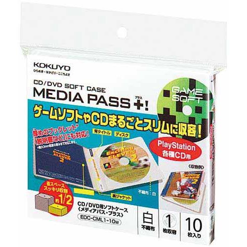 コクヨ CD/DVD用ソフトケース1枚収容10枚セット白【取寄商品】