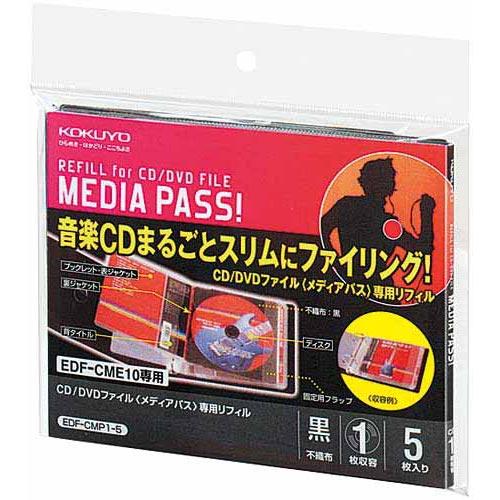 コクヨ CD/DVD用ファイルリフィル1枚収容【取寄商品】